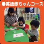 英語赤ちゃんコース