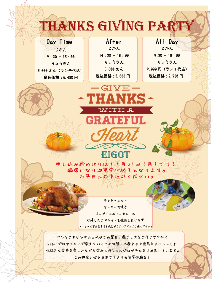 Thanksgiving-Invitation